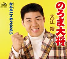 のろま大将:作品紹介 北島音楽...